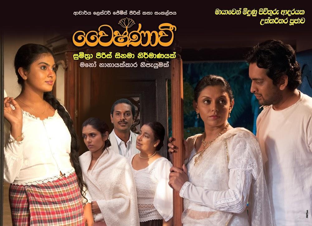 'Vaishnavee'- වෛෂ්ණාවී (with English subtitles)- Special Movie Screening