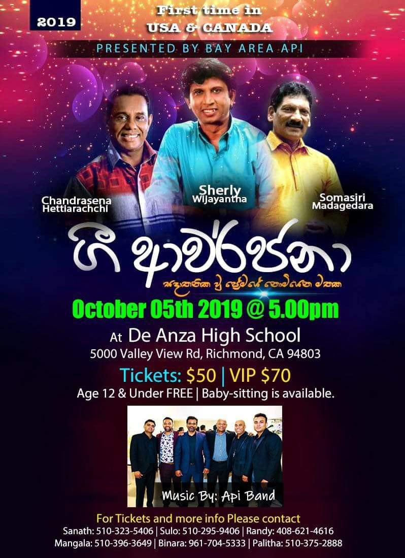 Gee Avarjana: Saturday, October 05th' 2019 @ 5:00 pm